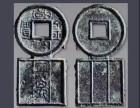 重庆江津哪里可以免费鉴定出手古董古钱币