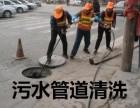 顺义南法信市政管道清淤疏通 管道检测公司