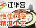 江华宫韩国芝士肋排加盟
