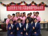 北京保育員培訓機構
