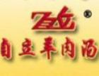 自立羊肉汤锅 诚邀加盟