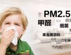 空气净化价格多少