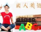 普陀英语培训班,成人英语,商务英语,英语口语培训