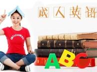 杨浦英语培训机构,商务英语,成人英语,英语口语培训