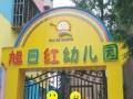 施营:旭日红幼儿园