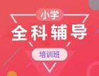 深圳龙岗小学五年级数学辅导,六年级英语课外补习,小升初全科