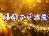 設立外資公司的經營范圍 2021年上海注冊外資公司