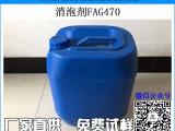 厂家直销现货 消泡剂FAG470 价格优惠