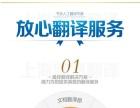 嘉兴师贤翻译公司-提供高质量-高性价比-高效率翻译