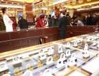 知名珠宝玉石品牌诚邀体验店合伙人 加盟后年入百万