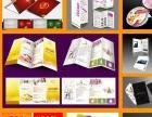 印刷厂,单页画册设计,名片海报,宣传册不干胶