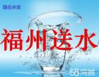 福州桶装水送水公司 娃哈哈三江农夫景田乐百氏恒大 全城配送