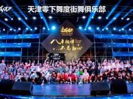 天津零下舞度街舞培训第八届津门嘻哈嘉年华圆满成功