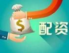天津宝坻区低佣金账户股票配资公司哪家安全收费低?电话多少?