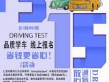 鄭州駕校報名學車費用多少錢 鄭州英才駕校報名更優惠
