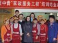 华夏中青家政服务有限公司提供最专业的阿姨同时也招阿姨