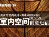 广州不错的全屋定制设计培训 家具设计 室内装潢培训班