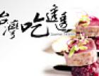 台湾吃透透伴手礼店加盟