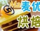 麦优品牌西饼店 诚邀加盟