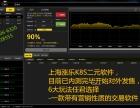 微交易软件-二元期权交易软件出租
