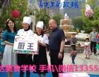 合肥家庭厨艺厨师培训学校