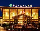 惠州南昆山温泉大观园 五星酒店 商务会议 温泉漂流