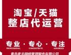 青岛淘宝代运营麦丰网络是您放心的选择