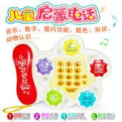 3017博尔乐多功能学习电话机 塑胶玩具 儿童电话批发淘宝热销
