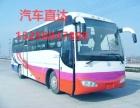 广州到常州直达客车(15258847896)汽车发车时间