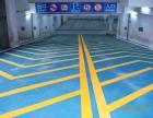 车库防滑坡道 上海自刚装饰工程有限公司