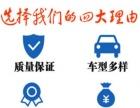 全新别克商务出租和旅游包车 品质源于专业