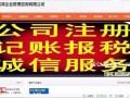 徐汇交大代理记账注册公司出口退税找夏苗
