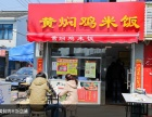 百味黄焖鸡米饭招商加盟