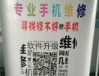 湖南文理学院(专业手机换屏)