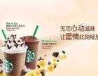 武汉咖啡加盟好项目-星巴克咖啡厅加盟费