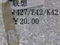 联想1427/E42/K42屏线
