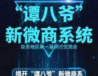 谭八爷系统定制+网站建设+公众号小程序开发