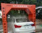 上海铂圣 龙门自动洗车机 自洗车设备厂家直销