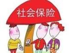 江西劳联代理代缴单位与个人社保