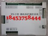 万泰 WTB-IV 微机保护测控系统+全国包邮