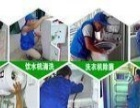 专业低价空调油烟机洗衣机家电清洗