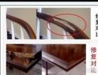 专业修补修复红木家具以及上色补漆保养!