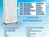 空气净化器C认证电商平台质检报告多少钱?