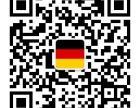 汕头纯正德语发音入门 欧那德语 性价比最高