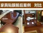 许昌红木家具维修、贴膜、保养、复旧还原满意后付款