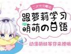 日语实景强化拓展课-重庆樱花国际日语