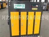 河北科恒环保设备有限公司废气处理设备UV光解催化净化器