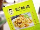 重庆刘酥肉加盟费多少钱刘酥肉加盟条件和加盟电话是多少?