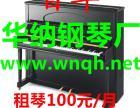 西安华纳专卖店钢琴出售钢琴租赁钢琴先租后买100元一个月起步
