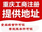 重庆万州区公司的账目核对和税务的登记哪里代理